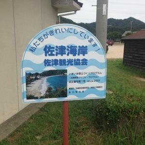 佐津海水浴場