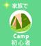 家族でオートキャンプ