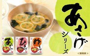 ソロキャンプお味噌汁