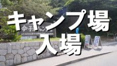 キャンプ場入場編