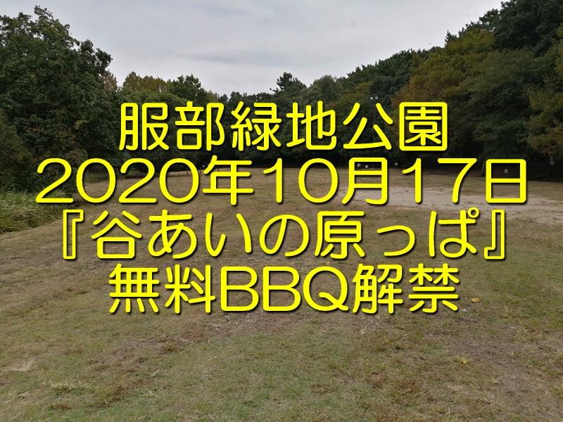 服部緑地公園BBQ解禁
